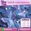 น้ำตบผิวอมฤต เมอเมดแพลงตอน Mermaid Plankton thumbnail 1