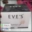 ใหม่ กันแดดอีฟ EVE's Perfect UV Suncream thumbnail 1