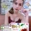 บีเอ็น-วัน กลูต้า วิตซี BN-1 Gluta Vit C Plus Multivitamin (โปร ส่งฟรีEMS) thumbnail 6