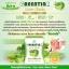 กรีนติน่า ไลม์เชค ชามะนาวลดน้ำหนัก (Greentina Lime Shake) thumbnail 4