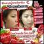 วิตามินสตอเบอรี่ หน้าใส Strawberry Vitamin thumbnail 11