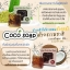 สบู่โคโค่โซป (COCO soap By Little Baby) สบู่มะพร้าว ทำความสะอาดผิวหน้าจากธรรมชาติ thumbnail 9