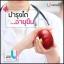 ยูโรลิซิน UROLIZIN อาหารเสริมลดความดัน เบาหวาน thumbnail 5
