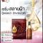 เซรั่มน้ำมันม้าสลายฝ้า Horse Oil Serum By BCS thumbnail 1