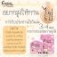 นมสูง คอลอสตรัม ลิขวิด ซอฟเจล (Colostrum Liquid Sofgel 1,500 mg.) thumbnail 3