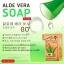 สบู่อโลเวร่า สบู่ว่านหางจระเข้ (AloeVera Soap By sabu) thumbnail 2