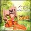 เบบี้แครอทครีม Baby Carrot Cream (ยกกล่อง) thumbnail 3