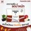 พานาเซีย สลิม ลดน้ำหนัก PANACEA SLIM (W PLUS) thumbnail 6