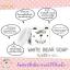 สบู่หมีขาว (White Bear Soap) thumbnail 3