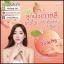 เซรั่มลูกพีชเกาหลี Peachy White Serum thumbnail 3