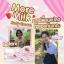มอมิลค์ ทูโทน (More Milk Body Cream By Fairymilky) thumbnail 5