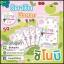 วิตามิน ชิโนบิ Vitamin SHi-No-Bi By Fern thumbnail 3