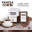 แพนเซีย คอฟฟี่ กาแฟลดน้ำหนัก (PANCEA COFFEE) thumbnail 1