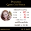 Queen Gold Serum เซรั่มทองคำคอลลาเจน (หัวเชื้อผิวขาว by Snow Queen) thumbnail 2