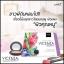 เวเน่ เวเนก้า VICENZA Stemcell by Vene' Veneka อาหารเสริมเสต็มเซลล์ โปรส่งฟรี thumbnail 11