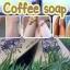 สบู่กาแฟ สูตรเร่งขาว (Coffee soap) thumbnail 5