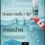 น้ำแร่ยกกระชับผิวหน้า Hive Mineral Lifting Spray โปรโมชั่น ส่งฟรี EMS thumbnail 7