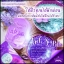 สบู่อาหรับพลัส สูตรใหม่ ARAB SOAP PLUS by CHOMNITA thumbnail 2