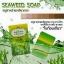 Seaweed Soap สบู่สาหร่ายเกลียวทอง thumbnail 3