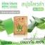 สบู่อโลเวร่า สบู่ว่านหางจระเข้ (AloeVera Soap By sabu) thumbnail 1