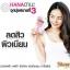 Hana Girl Plus อาหารเสริมสำหรับผู้หญิง thumbnail 4