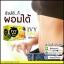 ไอวี่ สลิม ดีท็อกซ์ รสสัปปะรด IVY Slim Detox Pineaple Extract thumbnail 2