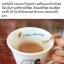 ขาย กาแฟโอโม่ สลิม (OMO Coffee Slim) ของแท้ thumbnail 4