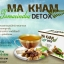 ดีท็อกซ์มะขาม (MA KHAM SUPER DETOX) thumbnail 3