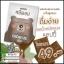 หมีผอม โกโก้ Cocoa us Slim thumbnail 2