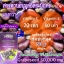 ออสเวย์ เมล็ดองุ่นเข้มข้นสุด (Ausway grape seed 50000 mg) เพื่อผิวขาวใส thumbnail 5