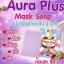 สบู่ BFC ออร่า พลัส มาร์สผิวขาว (AURA PLUS MASK SOAP By BFC) thumbnail 2