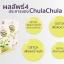 ชูลา ชูล่า ดีท็อกซ์ (Chular Chular Detox) thumbnail 2