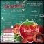 วิตามินสตอเบอรี่ หน้าใส Strawberry Vitamin thumbnail 7