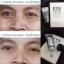อายเมสซิ่ง ครีม (Eye Mazing Cream) ครีมลดริ้วรอยและถุงใต้ตา thumbnail 6