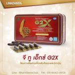 อาหารเสริม จีทูเอ็กซ์ G2X เห็ดหลินจือแดงผสมโสม 60 Soft Cap 1 กล่อง