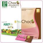 เพอร์ซี่ ช็อกโก เอส (Percy Choco S) & เพอร์ซี่ ดีทอกซ์ (Percy Detox)