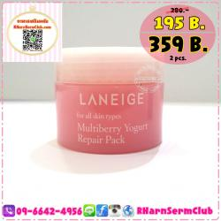 ลาเนจ Laneige Multiberry Yogurt Repair Pack 20 ml. x 2 กระปุก