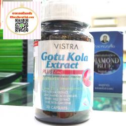 วิสทร้า โกตู โคลา เอ็กแทรค พลัส ซิงค์ (Vistra Gotu Kola Extract plus Zinc)