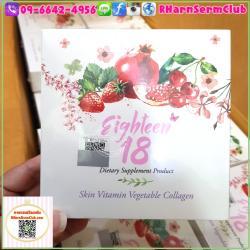 18 Eighteen เอธ-ธีน อาหารเสริม SOD+++ บำรุงผิว ขาวใส เรียบเนียน x 1 กล่อง