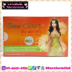 ซัน คลาร่า ( Sun Clara ) กล่องสีส้ม 2 กล่อง