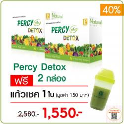 Percy Daily Detox เพอร์ซี่ ไดลี่ ดีท็อกซ์ 2 กล่อง แถมฟรีแก้วเชค 1 ใบ