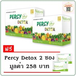 Percy Daily Detox เพอร์ซี่ ไดลี่ ดีท็อกซ์ 2 กล่อง แถมฟรี 2 ซอง