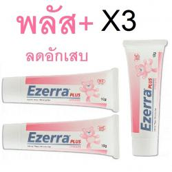 Ezerra Plus Cream 30 G (แพค 3 หลอดหลอดละ 10กรัม) (เฉลี่ยหลอดละ 216 บาท) สำหรับผื่นแพ้ที่มีอาการอักเสบ มีรอยแดงตามผิวหนัง แห้งคัน เป็นขุยลอก และผดสิว หน้าไม่แข็งแรง เนื้อครีมเข้มข้นแต่อ่อนโยนช่วยลดอาการคันและรักษาอาการติดสเตียรอยด์ เด็กและผู้ใหญ่ใช้ได้ และ