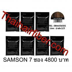 Samson ผงเคราตินใส่ผมหนาแบบเติม 245gr (สีน้ำตาลกลาง)