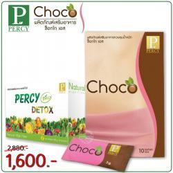 เซตลดน้ำหนักลดพุง Percy DetoxChocoS เพอร์ซี่ช๊อกโก้เอส 1 กล่อง และ เพอร์ซี่ดีท็อกซ์ 1 กล่อง ราคา 1600 บาท