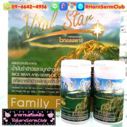 น้ำมันรำข้าวจมูกข้าว ไวทอลสตาร์ Vital Star เอมสตาร์ ราคาถูก 60 แคปซูล x 4 กระปุก
