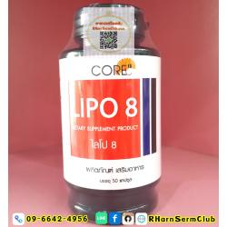 Lipo 8 ( ไลโป 8 ) 50 แคปซูล x 1 ขวด