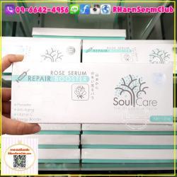 Soulcare โซลแคร์ เซรั่มรกกุหลาบ หน้าใส ไร้สิว ผิวแข็งแรง 10 ml. 1 กล่อง