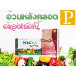อาหารเสริมสำหรับลดพุง ลดไขมันหน้าท้อง ลดน้ำหนัก สำหรับคุณแม่อ้วนหลังคลอด เพอร์ซี่ดีท็อก Percy Detox และเพอร์ซี่ช๊อกโก้เอส 1 เซต