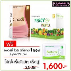 เพอร์ซี่ดูโอเซ็ต Percy ChocoS ช็อคโกแลตลดน้ำหนัก 1 กล่อง + Percy Daily Detox 1 กล่อง แถมฟรี Percy Detox 1 ซอง